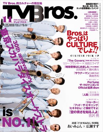 「Bros.はやっぱりCULTUREでしょ!!」結成30周年の東京スカパラダイスオーケストラが11月号表紙に登場!! (1)
