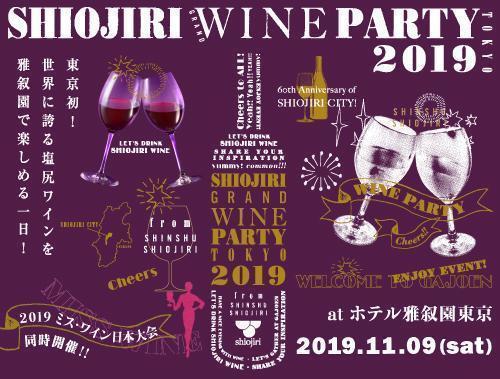 世界に誇る塩尻産ワイン約90種が東京に集結『SHIOJIRI GRAND WINE PARTY TOKYO 2019』お得な早割チケット発売中