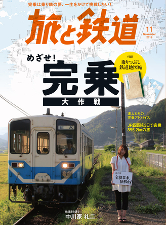 『旅と鉄道』2019年11月号の特集は「めざせ! 完乗大作戦」 (1)