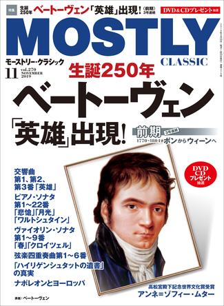 11月号の特集は「生誕250年 ベートーヴェン」 月刊音楽情報誌「モーストリー・クラシック」9月20日発売 (1)