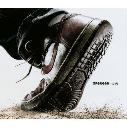 GReeeeNの2009年発売「歩み」がミリオン認定!ZONEのロングセラーもトリプルプラチナ【8月度有料音楽配信認定】