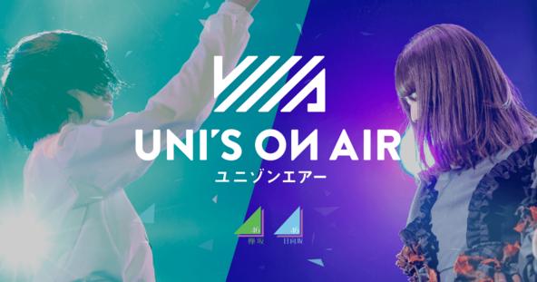 欅坂46・日向坂46 応援【公式】音楽アプリ『UNI'S ON AIR』事前登録者数46万人突破に関するお知らせ (1)  (C)︎Seed&Flower LLC/Y&N Brothers Inc. (C)︎Akatsuki Inc.
