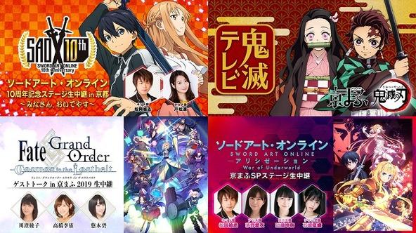 『京まふ2019』のステージイベントがAbemaTVで生中継決定 プレゼントキャンペーンも実施中