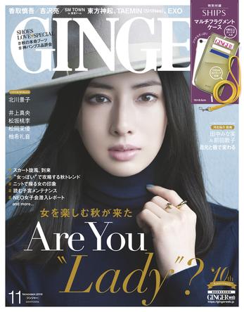 「女を楽しむ秋が来た」がテーマのGINGER11月号は本日発売! 表紙は北川景子 (1)