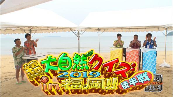内さま名物企画『超大自然クイズ2019 in福岡!!』にキングダムの原先生が登場!  (1)