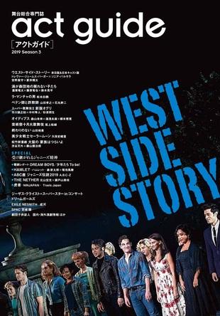 大好評の舞台総合専門誌「act guide[アクトガイド] 2019 Season 3」はブロードウェイ・ミュージカル『ウエスト・サイド・ストーリー』を大特集!! (1)