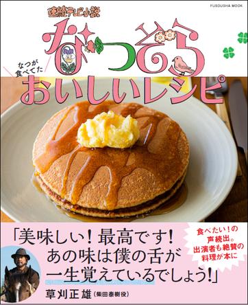 NHK連続テレビ小説『なつぞら』で、放送のたびに「美味しそう!」「食べたい」の声が殺到した料理が、つくりやすいレシピで本になりました! (1)
