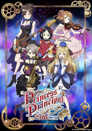 『プリンセス・プリンシパル THE LIVE』キービジュアル (c) Princess Principal Project
