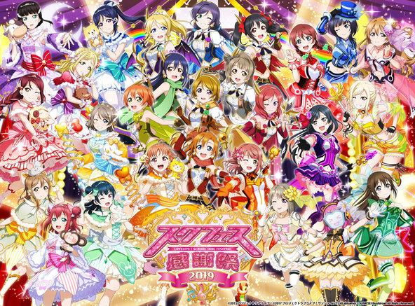 「スクフェス感謝祭2019」ビジュアル (C)2013 プロジェクトラブライブ! (C)2017 プロジェクトラブライブ!サンシャイン!!. (C)KLabGames (C)SUNRISE (C)bushiroad All Rights Reserved.