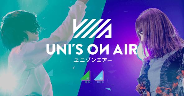 欅坂46・日向坂46 応援【公式】音楽アプリ『UNI'S ON AIR』 配信開始のお知らせ (1)  (C)︎Seed&Flower LLC/Y&N Brothers Inc. (C)︎Akatsuki Inc.