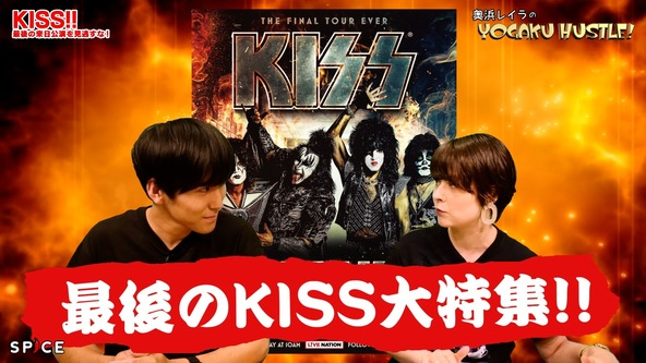 地獄の軍団KISS最後の日本ツアー!?【奥浜レイラの洋楽ハッスル!#59】