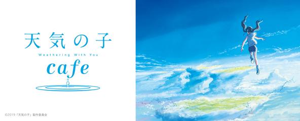新海誠監督 最新作『天気の子』のコラボレーションカフェが東京、大阪 2大都市にて開催決定!「天気の子カフェ」期間限定オープン!! (1)  (C)2019「天気の子」製作委員会