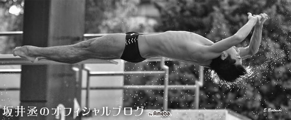 坂井丞のオフィシャルブログ より