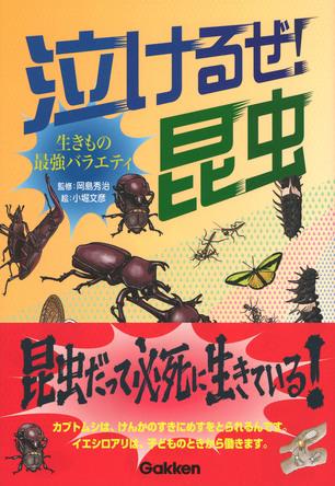 【オール実話】昆虫だって、必死に生きている! 昆虫たちの悲しすぎる生態と人間の思い違いに泣き笑い!『泣けるぜ!昆虫』学研より新発売! (1)