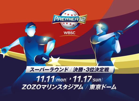 『第2回 WBSC プレミア12』はオープニングラウンドが11月3日(日)に開幕。日本ではスーパーラウンドや決勝戦が開催される。