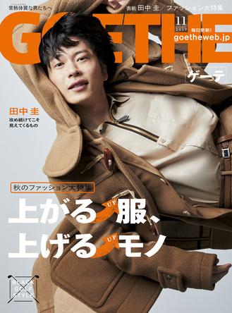 田中圭が表紙の11月号は秋のファッション大特集! 上がる服、上げるモノをピックアップ!