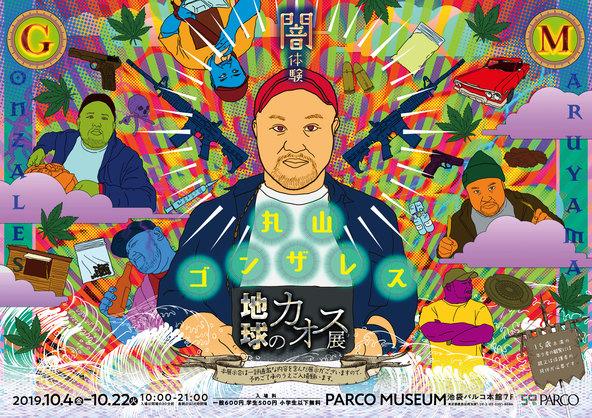 危険地帯ジャーナリスト 丸山ゴンザレス初の展覧会『地球のカオス展』池袋パルコで2019年10月開催決定! (1)