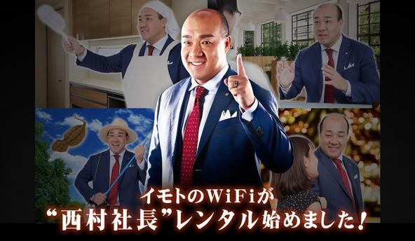 """「イモトのWiFi」の西村社長が""""ヤフオク!""""に出品される!? 「でも社長の名前は西村さん♪」の新TVCMでお馴染み!イモトのWiFiが「西村社長」レンタル始めました! (1)"""