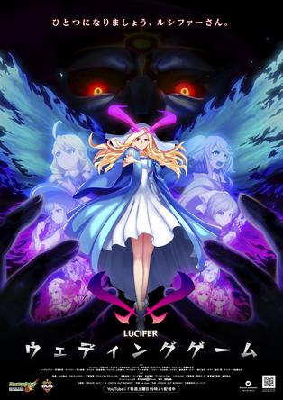モンストアニメ最新作「ルシファー ウェディングゲーム」主題歌は、KNOCK OUT MONKEYが本作のために書き下ろし!