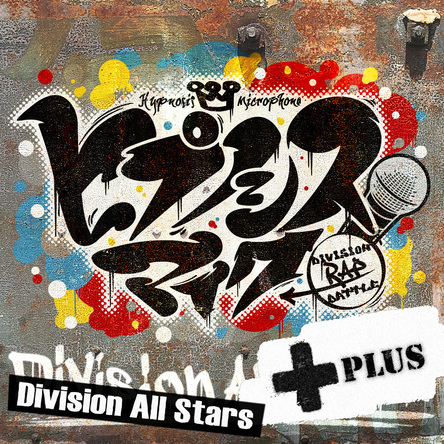 Division All Stars「ヒプノシスマイク -Division Rap Battle-+」