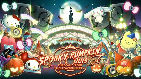 スチャダラパーとポムポムプリンが「今夜はブギー・バック」で共演!オールナイトハロウィンフェス「SPOOKY PUMPKIN 2019」この日だけのスペシャルコラボが続々決定! (1)