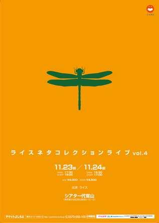 キングオブコント2016チャンピオン!ライス1年振りの単独ライブ代官山にて開催決定! (1)