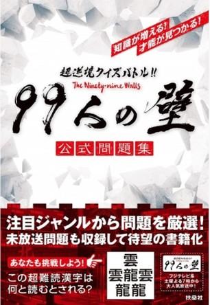 待望の書籍化!フジテレビの大人気クイズ番組『超逆境クイズバトル!! 99人の壁』公式問題集(全172問)発売