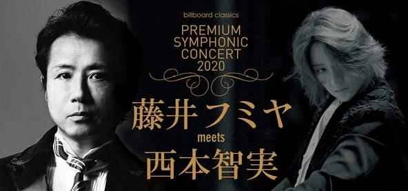 藤井フミヤ、新しいオーケストラ公演に挑戦!世界的指揮者・西本智実との共演再び!! (1)