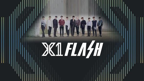 念願のデビューを果たした超大型新人ボーイズグループ「時が来た!X1スペシャル」 日本初放送番組など盛りだくさんでお届け! (1)  (C) CJ ENM Co., Ltd, All Rights Reserved