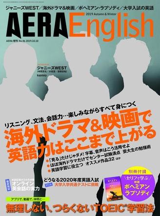 映画ボヘミアン・ラプソディが英語教材に!「AERA English 2019 Autumn & Winter」9月30日発売 (1)