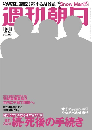 Snow Manの目標は「嵐以上!」週刊朝日グラビア&インタビュー10ページ大特集で堂々宣言 (1)