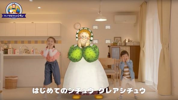 クレアおばさんが歌手デビュー!? デビュー曲は「はじめてのシチュウ」! 子どもたちと踊る可愛いダンスにも注目!