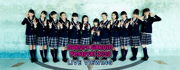 さくら学院祭☆2019 ライブ・ビューイング実施決定!! (1)