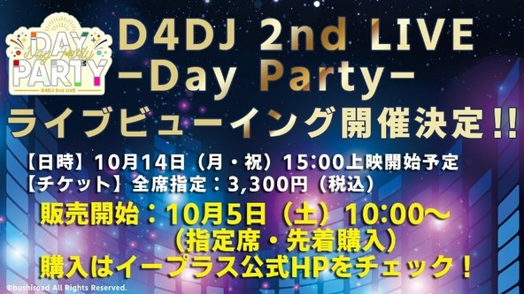 『D4DJ 2nd LIVE-Day Party-』ライブビューイング開催決定!『D4DJ D4 FES. -Departure-』出演者発も発表 (C)bushiroad All Rights Reserved.