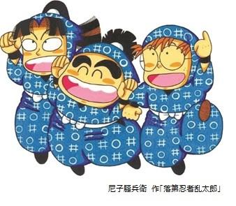 朝日小学生新聞の連載漫画「落第忍者乱太郎」33年の歴史に幕 (1)