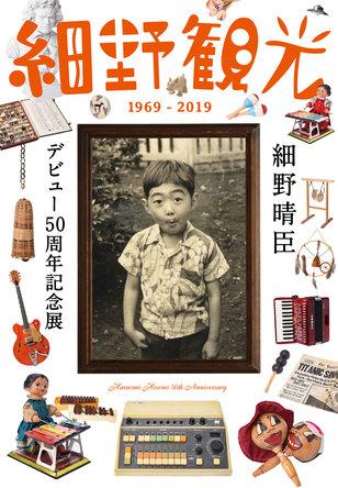 細野晴臣デビュー50周年記念展「細野観光1969 - 2019」開幕まであと3日! (1)