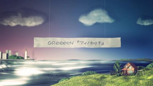 GReeeeN MISIAへの提供曲「アイノカタチ」セルフカバーに感動の声続々、MVも公開