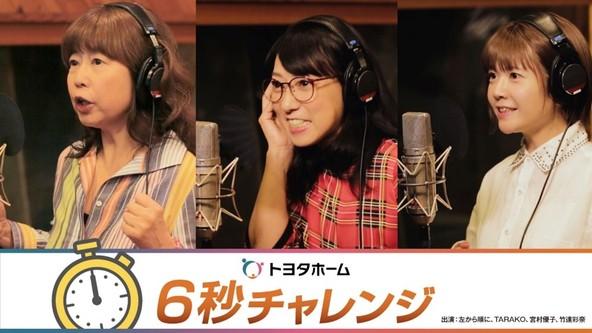 TARAKOさん、宮村優子さん、竹達彩奈さんがトヨタホームの魅力を6秒で伝える、WEB CM 「トヨタホーム6秒チャレンジ」 10月1日(火)より配信開始! (1)