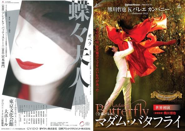 """宮本亞門、熊川哲也が生み出す全く新しい""""2つの蝶々""""がこの秋開幕 オペラ『蝶々夫人』&バレエ『マダム・バタフライ』"""