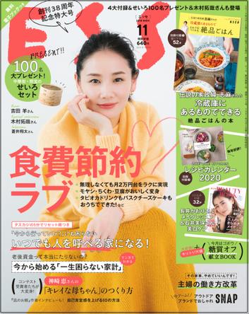 ESSE11月号は創刊38周年記念特大号!  巻頭特集は、食費を節約しても、家族が満足して食べてくれるレシピと節約術が満載。今日からすぐにまねできます! (1)