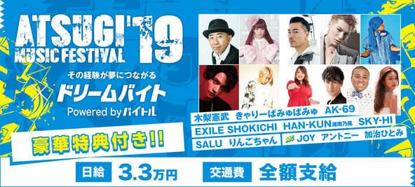 EXILE SHOKICHI、きゃりーぱみゅぱみゅ、SKY-HIなど出演!『第6回あつぎミュージックフェスティバル』をサポートできるアルバイトを大募集! (1)