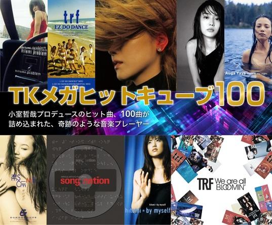 小室哲哉プロデュースのヒット曲満載!TKファン必携の音楽プレーヤー『TKメガヒットキューブ100』販売開始! (1)