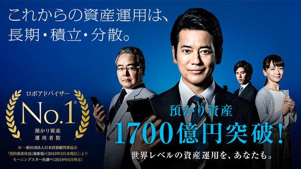 唐沢寿明さんを起用したテレビCMを放映開始 (1)