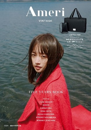 『Ameri VINTAGE FIVE YEARS BOOK』(宝島社)