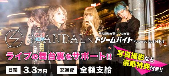"""SCANDAL TOUR 2019 """"SCANDALの対バンツアー""""をサポートできるアルバイトを大募集! (1)"""