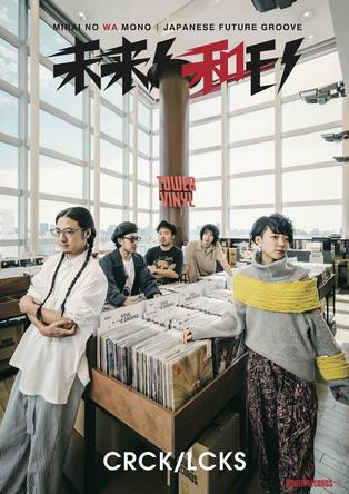 タワレコ企画 「未来ノ和モノ~JAPANESE FUTURE GROOVE~」第15弾にCRCK/LCKSが決定 (1)
