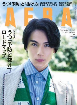渡辺満里奈さんが「AERA」に独占初告白!夫・名倉潤さんのうつに寄り添う家族の日々 (1)