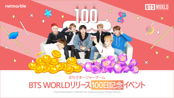 『BTS WORLD』リリース100日記念イベント開催 (1)  (c) Big Hit Entertainment. (c) Netmarble Corp. & Takeone Company. All Rights Reserved.