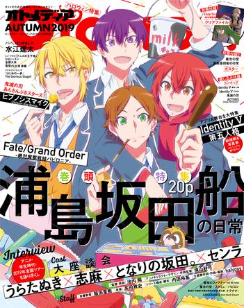 オトメディアAUTUMN2019が10月10日(木)発売! 表紙&巻頭は『浦島坂田船の日常』、W表紙は『Fate/Grand Order -絶対魔獣戦線バビロニア-』 (1)