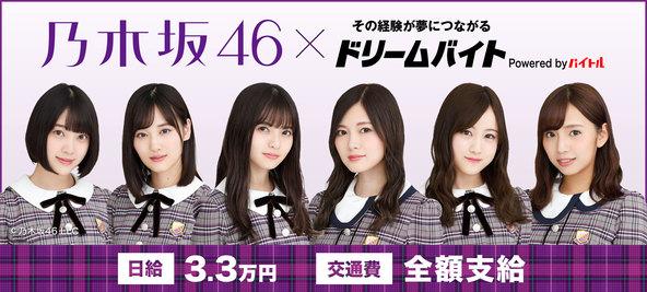 「乃木坂46」が出演するテレビ番組の制作をサポートするアルバイトを大募集!! (1)